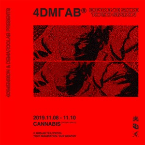 4DIMENSION×DeMarcoLab『4DMLAB』のPOPUP SHOPが東京・原宿にて開催!