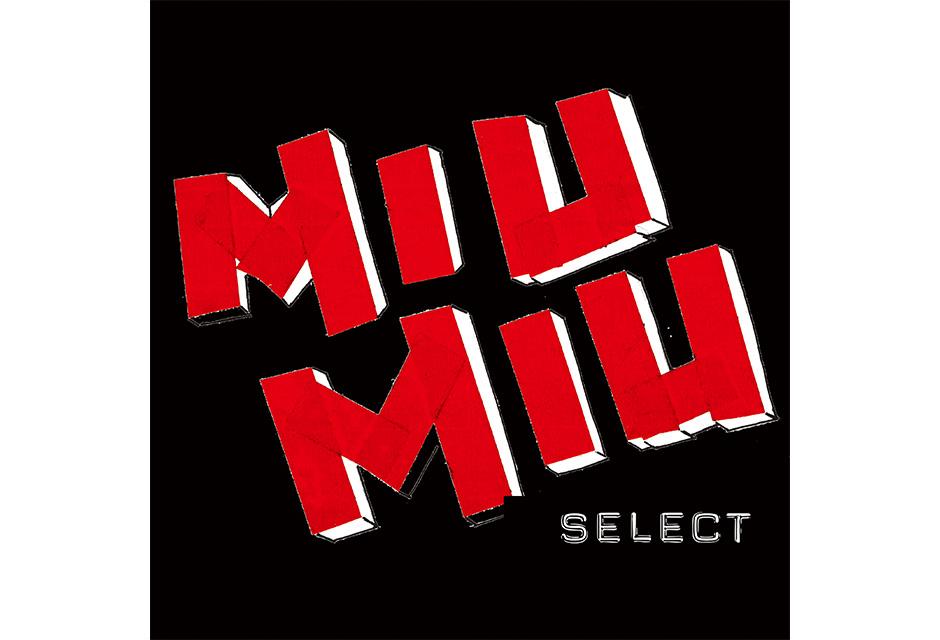 MIU MIU新プロジェクトでアレクサ・チャンセレクトアイテムをゲット!
