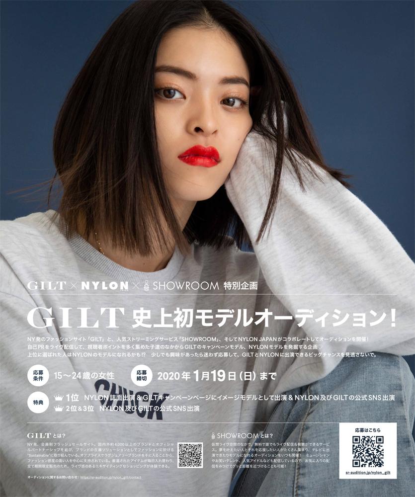 GILT×NYLON JAPAN×SHOWROOM 3社特別企画『GILT史上初 モデルオーディション』開催!