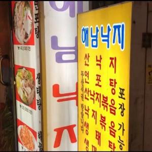 韓国グルメはお肉だけじゃない! イチオシ海鮮料理レストランをご紹介–韓国HOT NEWS 『COKOREA MANIA』 vol.172