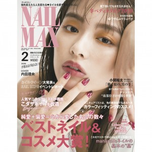"""12月23日(月)発売 NAIL MAX2020年2月号 女優・モデルとして活躍する《内田理央》が""""だーりおネイル""""で表紙初登場 さらに俳優《小関裕太》はファンとの思い出のネイルについて語る。"""