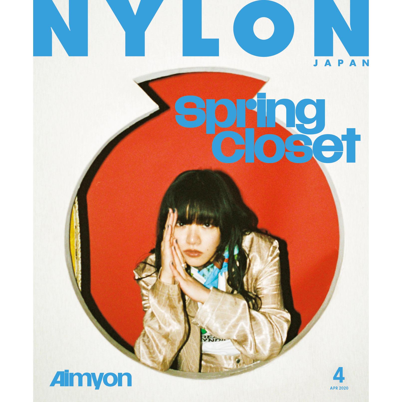 "NYLON JAPAN 2/28 発売4月号表紙解禁 《あいみょん》がファッション誌""初""の表紙を飾る!"