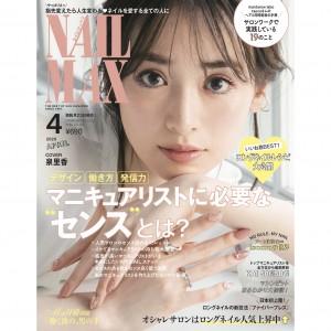 2月22日(土)発売 NAIL MAX2020年4月号 2人のNail Queenが本誌初登場! カバーガールは《泉里香》 ピアノを弾く姿に目が釘付け♡ 圧倒的なネイル愛を見せつけた《Matt様》降臨