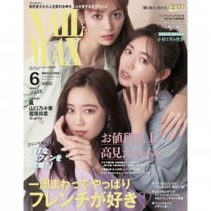 4月23日(木)発売 NAIL MAX2020年6月号 《E-girls》のメンバー《鷲尾伶菜》《楓》《山口乃々華》の3人が揃って登場。 渋谷系漫才師《EXIT》はなりきりフォトシューティングを体験!
