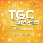 TGC teen 史上初のオンラインフェスタが今夏開催!