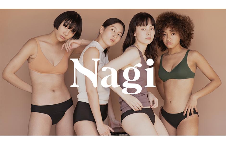 生理用品ブランド Nagiから1枚でも使える吸水ショーツが発売