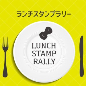 渋谷ストリームが営業再開! ランチスタンプラリーキャンペーンを開催