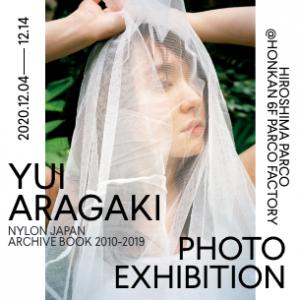 『YUI ARAGAKI NYLON JAPAN ARCHIVE BOOK 2010-2019 PHOTO EXHIBITION』開催決定!