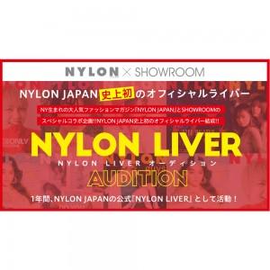 NYLON JAPAN史上初のオフィシャルライバーオーディションが開催!
