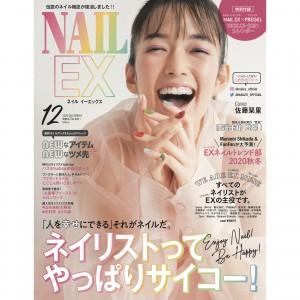10月23日(金)発売 NAIL EX 2020年12月号 伝説のネイル雑誌復活! ハッピースマイルが輝く、《佐藤栞里》がカラフルネイルで表紙に登場。 《渡邊圭祐》はメンズネイルで男の色気を語る。