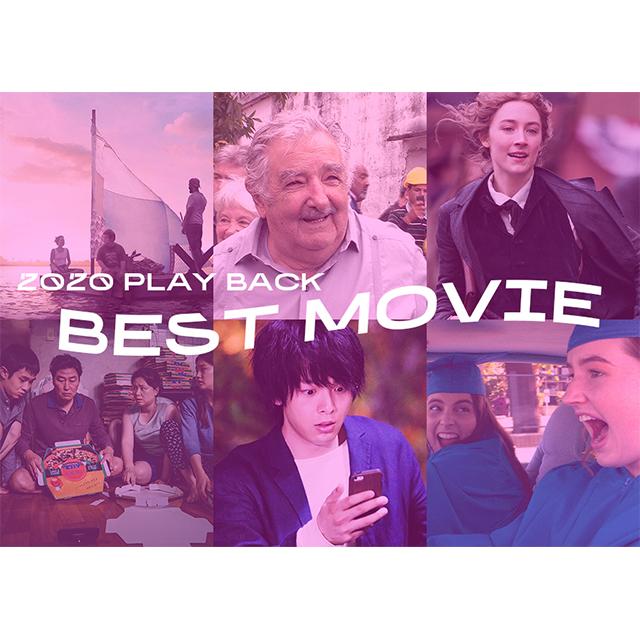 2020年はどんな映画を楽しんだ? 年末年始にもう一度見たい名作映画をプレイバック