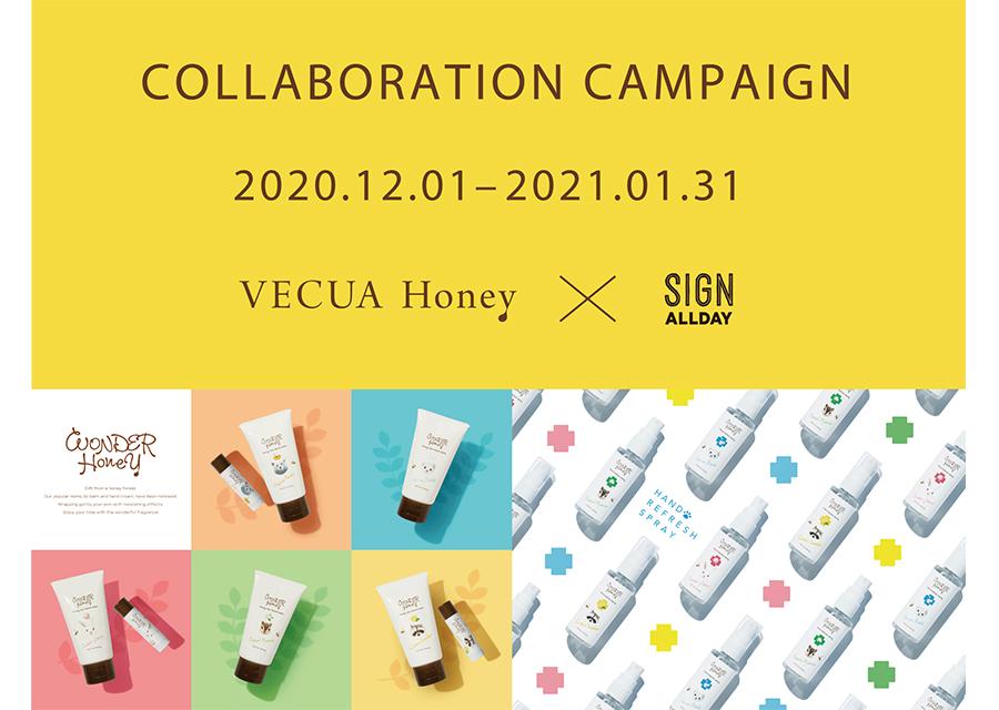 人気のコスメブランド VECUA HoneyとSIGN ALLDAYが期間限定コラボ!