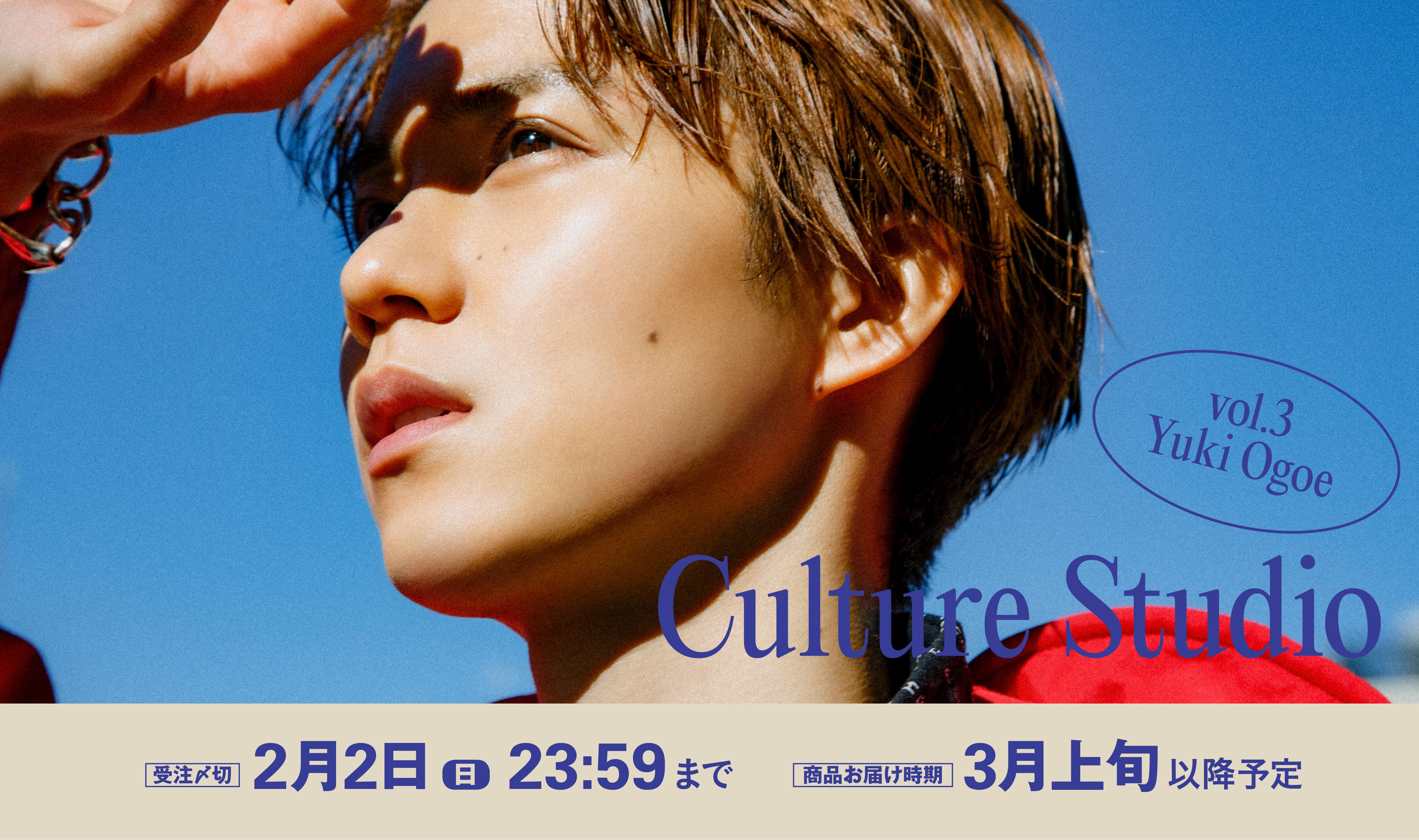 CULTURE STUDIO vol.3 小越勇輝