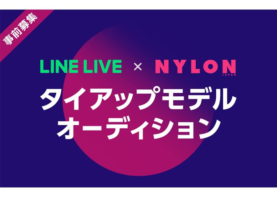 LINE LIVE × NYLON JAPAN 誌面モデルオーディション開催!