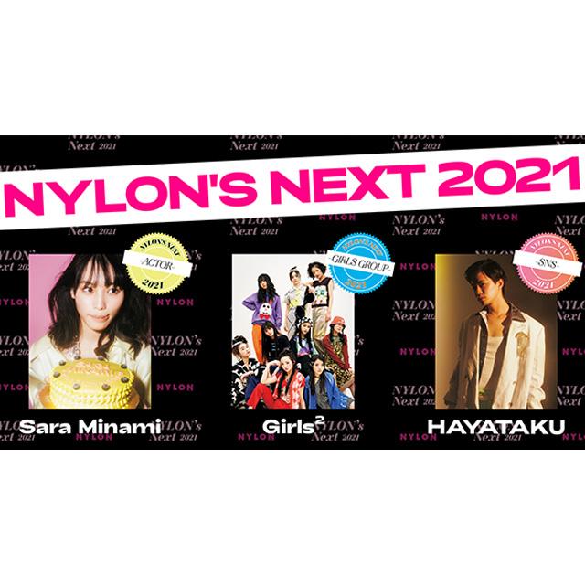 NYLON JAPAN3月号より、【NYLON'S NEXT2021】を受賞した3組とのスペシャルコラボグッズが発売!