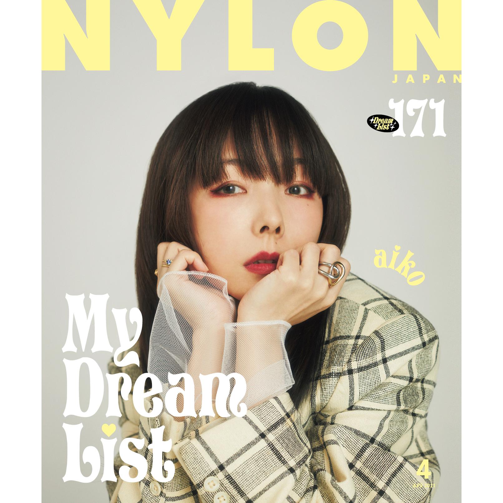 国民的superシンガーソングライター《aiko》がNYLON JAPANのカバーガールに! guys表紙は《THE RAMPAGE from EXILE TRIBE》が初登場! 特別付録に両面ミニフォトカード!