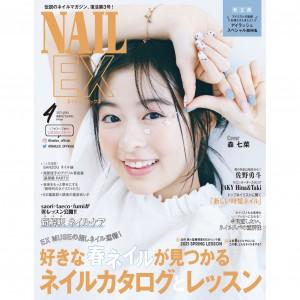 """2月22日(月)発売 NAILEX 2021年4月号発売。 フレッシュな笑顔の《森 七菜》は、初めてのお花ネイルをつけて""""きゅんっ♡""""と表紙に初登場! 《佐野勇斗》は「学生時代に流行った」メンズネイルの思い出を語る。"""