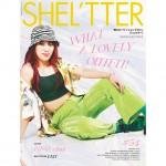 《フワちゃん》《EXIT》がカバーに初登場! 爆買いショッピングツアーやプライベートな一面を知ることができる SHEL'TTER TV企画も要チェック!