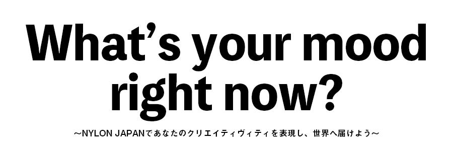 NYLON JAPAN 6月号サブミッション掲載募集