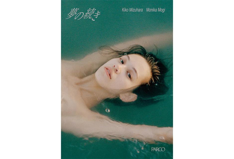 水原希子×茂木モニカによる初の写真集・展覧会が開催