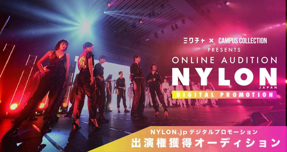 NYLON.JPにモデルとして出演ができるチャンス♡ キャンパスコレクション×Mixchannel×NYLON JAPANモデルオーディションが開催