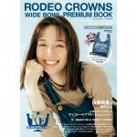 10周年記念! RODEO CROWNS WIDE BOWL PREMIUM BOOK VOL.10 が8月16日(月)に発売!