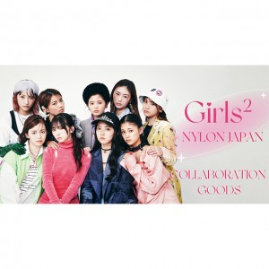 『Girls² SPECIAL BOOK - produced by NYLON JAPAN』発売記念♡ Girls²とのコラボレーショングッズが登場