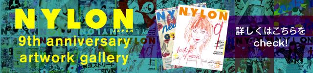 9周年記念アートワークのページへ!