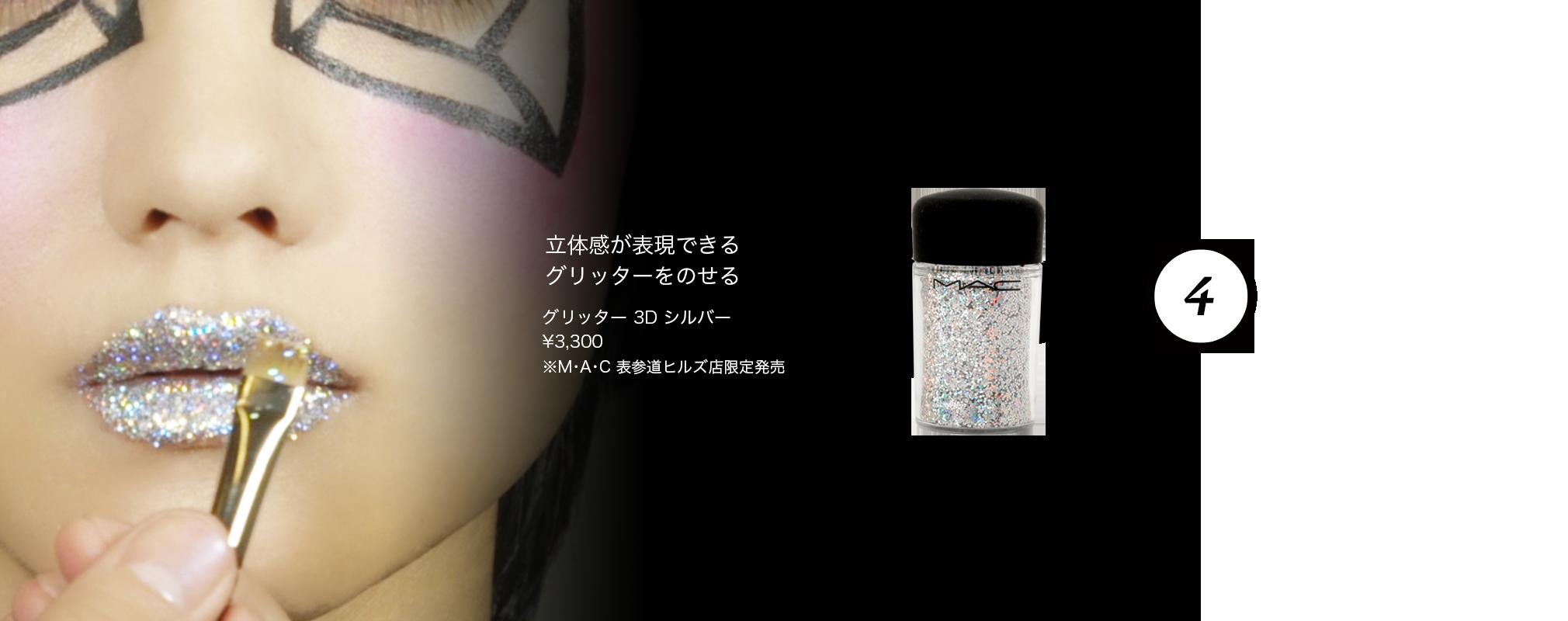 STEP4 グリッター 3D シルバー ¥3,300