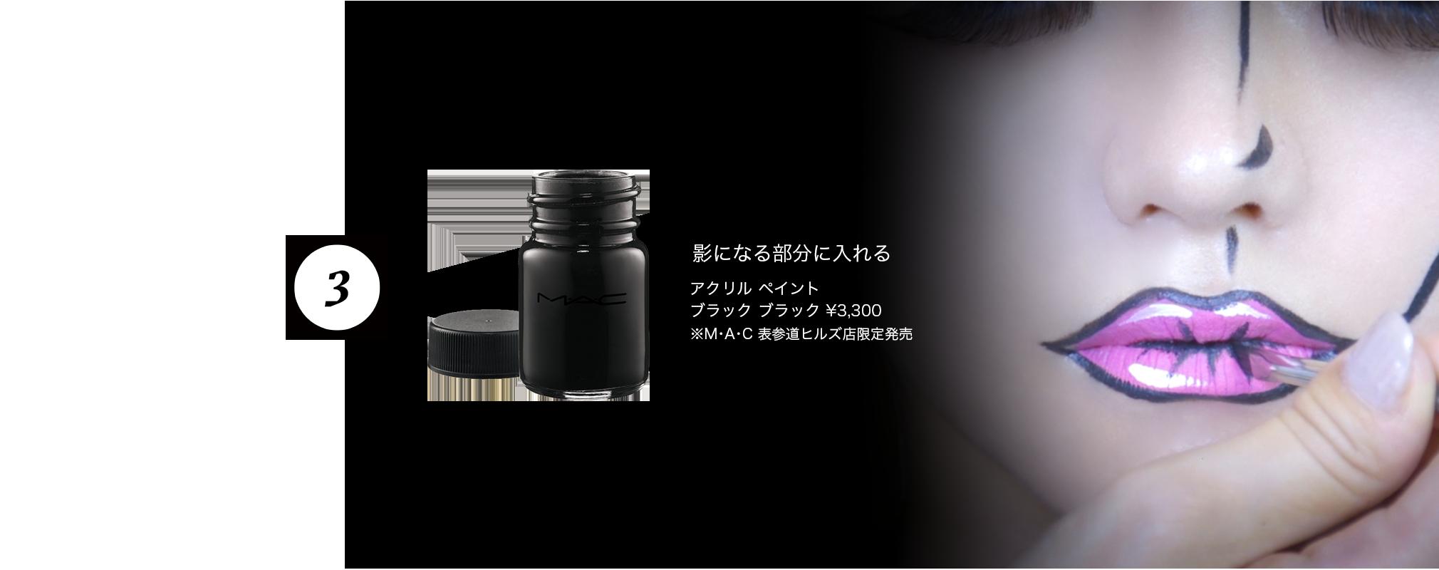 STEP3 リップガラス クリア ¥2,100
