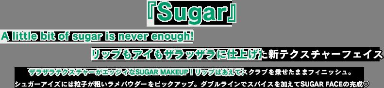 ザラザラテクスチャーがエッジィなSUGAR MAKEUP!リップはあえてスクラブを乗せたままフィニッシュ。 シュガーアイズには粒子が粗いラメパウダーをピックアップ。ダブルラインでスパイスを加えてSUGAR FACEの完成♡